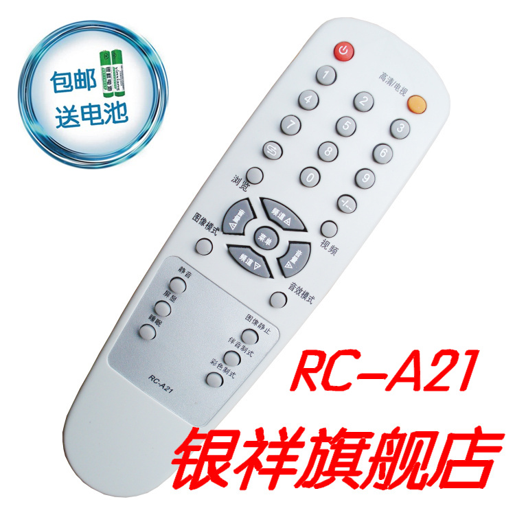 Yinxiang card rc-a21 prima prima tv remote control remote control free shipping