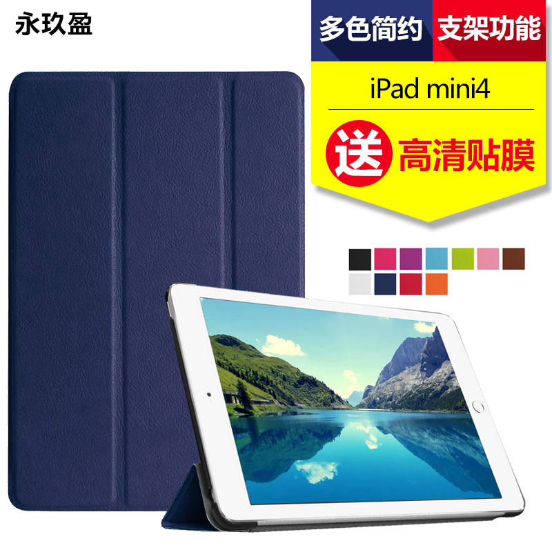 Yong ying jiu mini4 tablet leather protective sleeve mini apple 4 s ipad mini 4 thin protective shell
