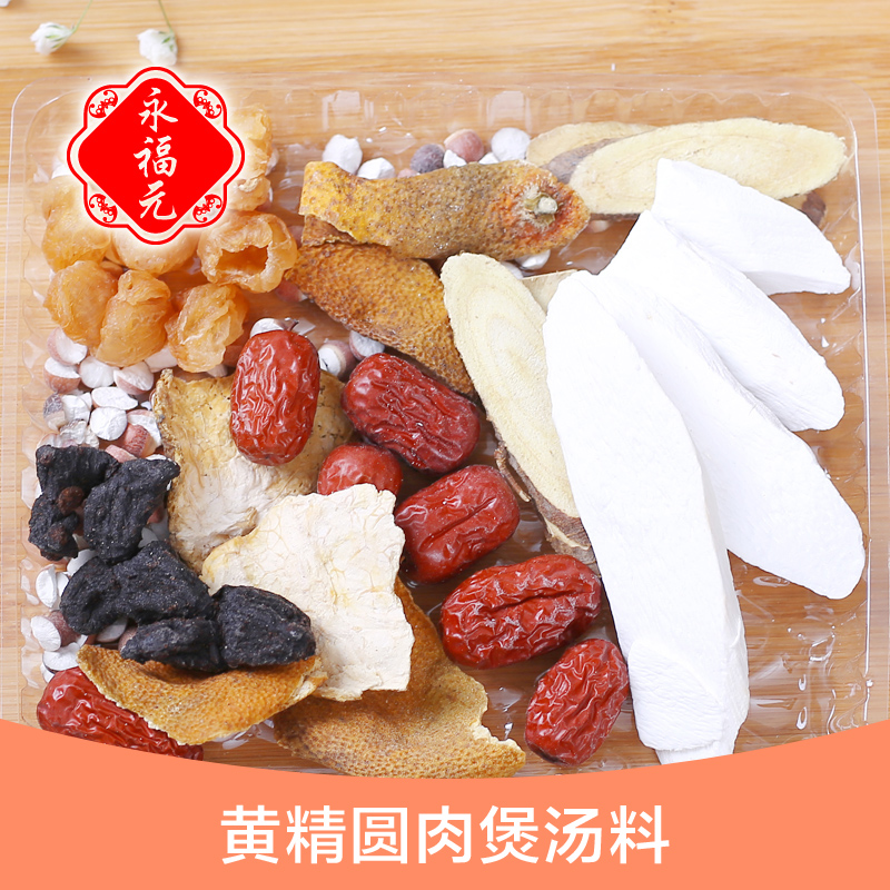 Yongfu yuan huang fine round meat soup diet soup package guangdong guangdong old fire soup 100g * 1 bags