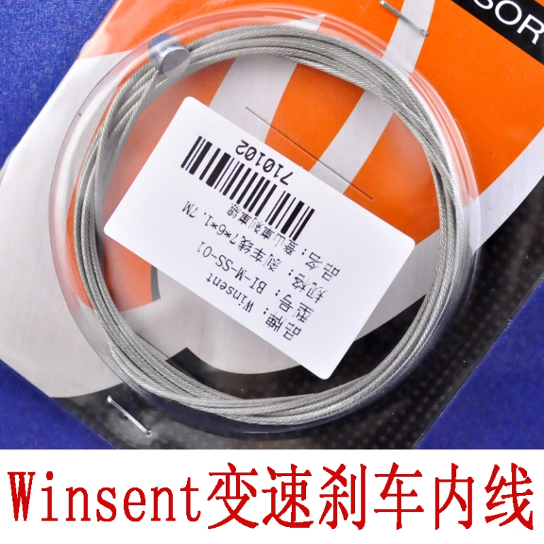 Yongjie winsent highway speed brake line mountain bike brake lines brake lines tin grinding speed line