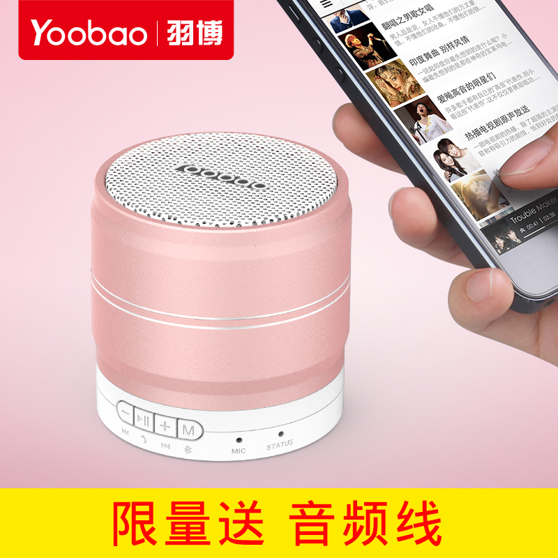 Yoobao/yu bo YBL-001 mini wireless bluetooth speaker card small portable stereo subwoofer outdoor