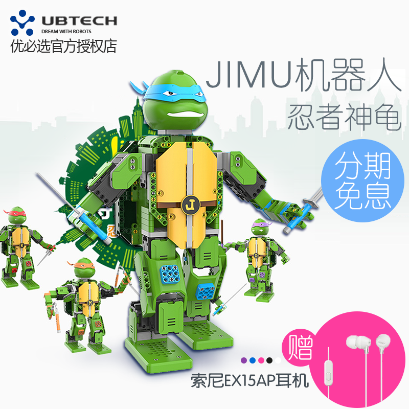 You must be a selection of teenage mutant ninja turtles children 4d assembled puzzle toy building blocks jimu app remote intelligent robot