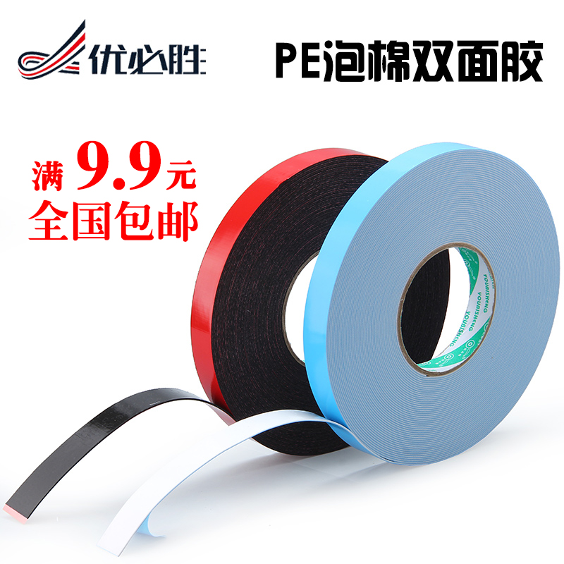 Youbisheng sided adhesive vinyl white plastic foam pe foam double sided tape sided tape 1mm thick long 20 m