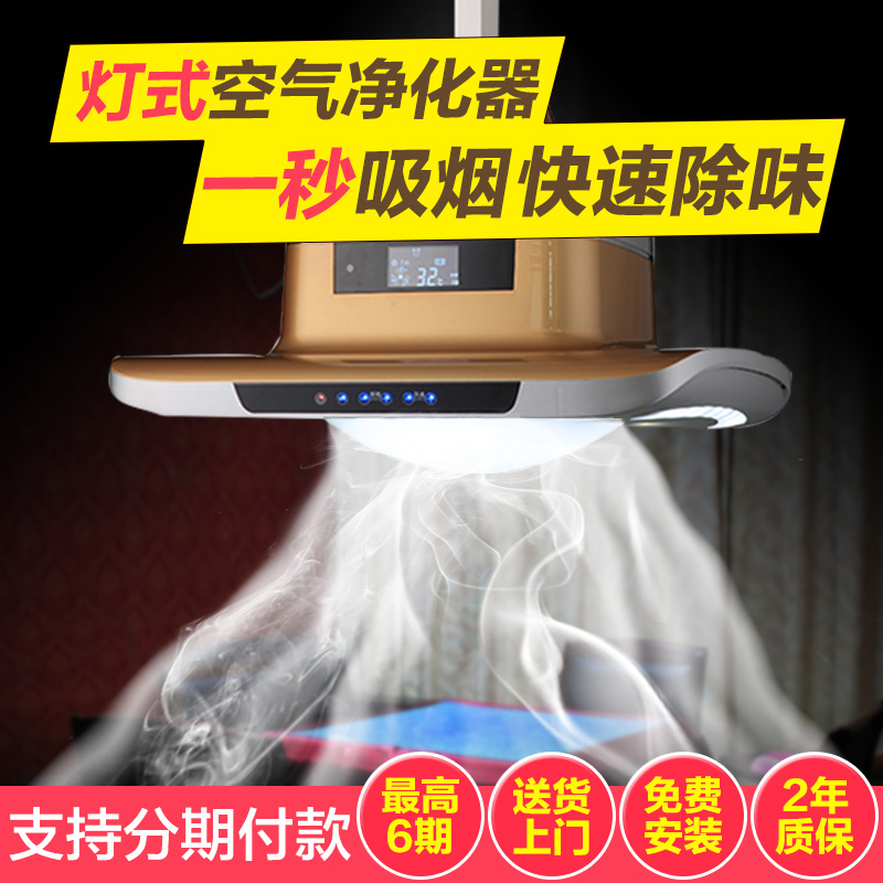 Youth bird lamp mahjong chess room air purifier smoke machine smoke machine smoke treasure home row get lamp