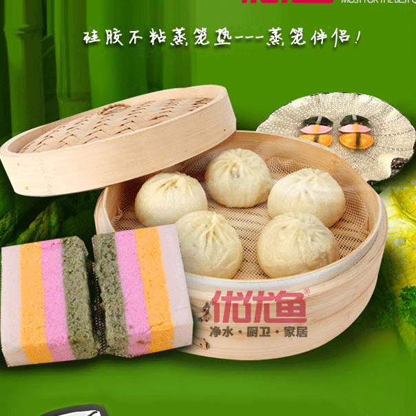 Youyou fish cloth steamed buns sticky mat sticky mat silicone steamer pad steam oven steamed cloth cloth nonstick longti Baking