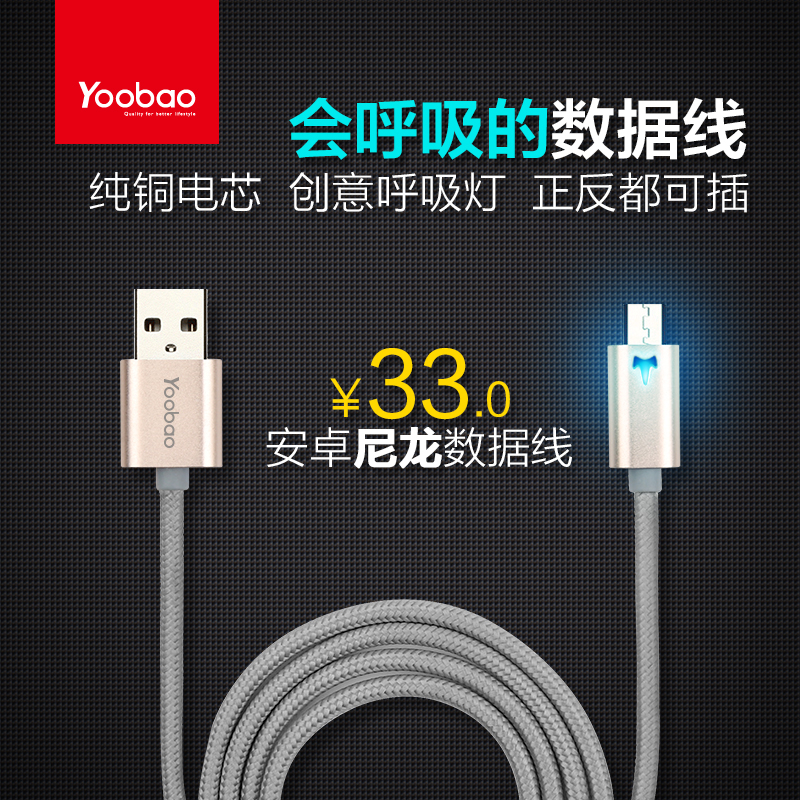 Yu bo anzhuo universal data cable micro usb data cable andrews mobile phone the sunswift nylon-6 data charging cable