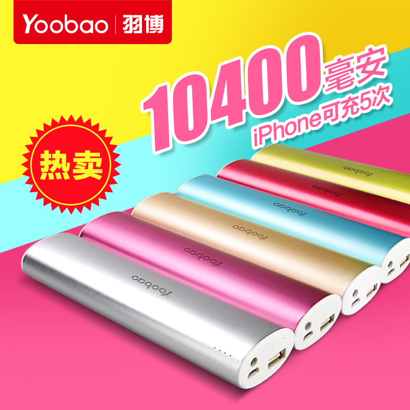Yu bo mobile power mobile phone charging treasure universal punch portable cute mini yb6014 brand 10400 mA