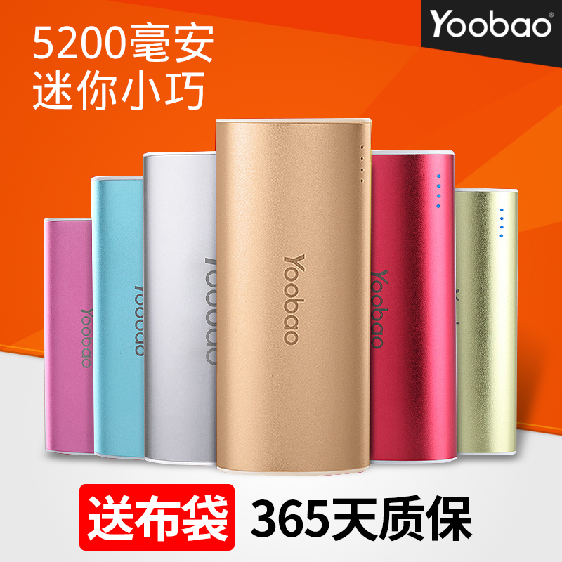 Yu bo yb6012 smart phone universal charging treasure mobile power mini portable small qiao magic wand 5200 mA