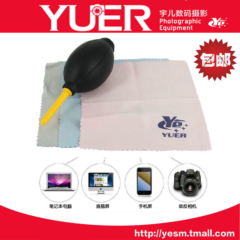 Yu child notebook phone camera cleaning kit digital camera cleaning supplies high quality glasses