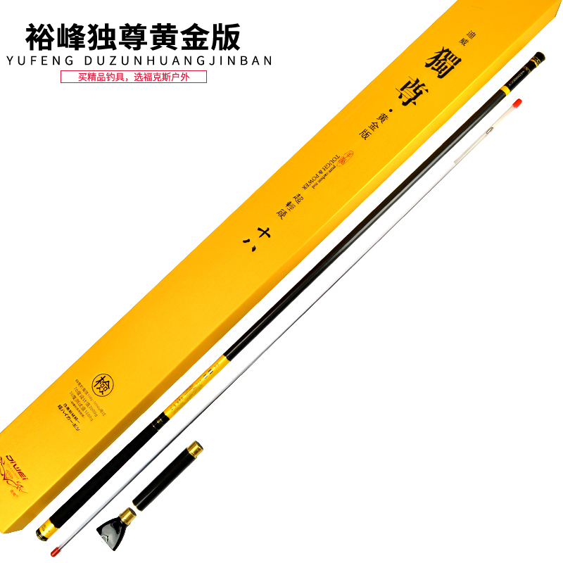 Yu feng domination of new gold edition 3.9/4.8/5.7/6.6/7.2 m taiwan fishing rod ultralight fine hard 28 Tune fishing rods