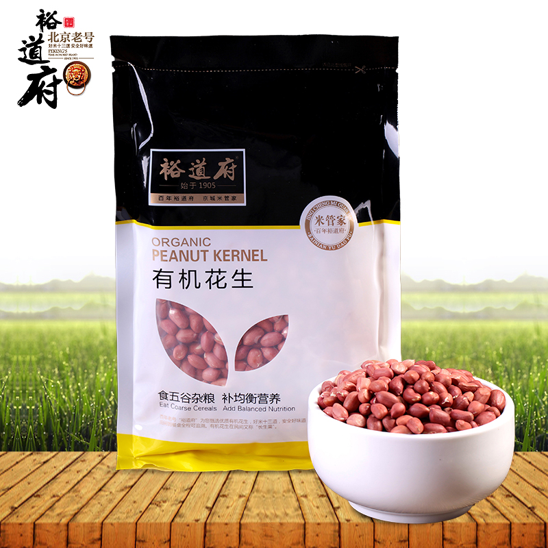 Yu tao house fresh redskins peanuts grown farm organic food vacuum packaging 435g buy 2 bags free shipping