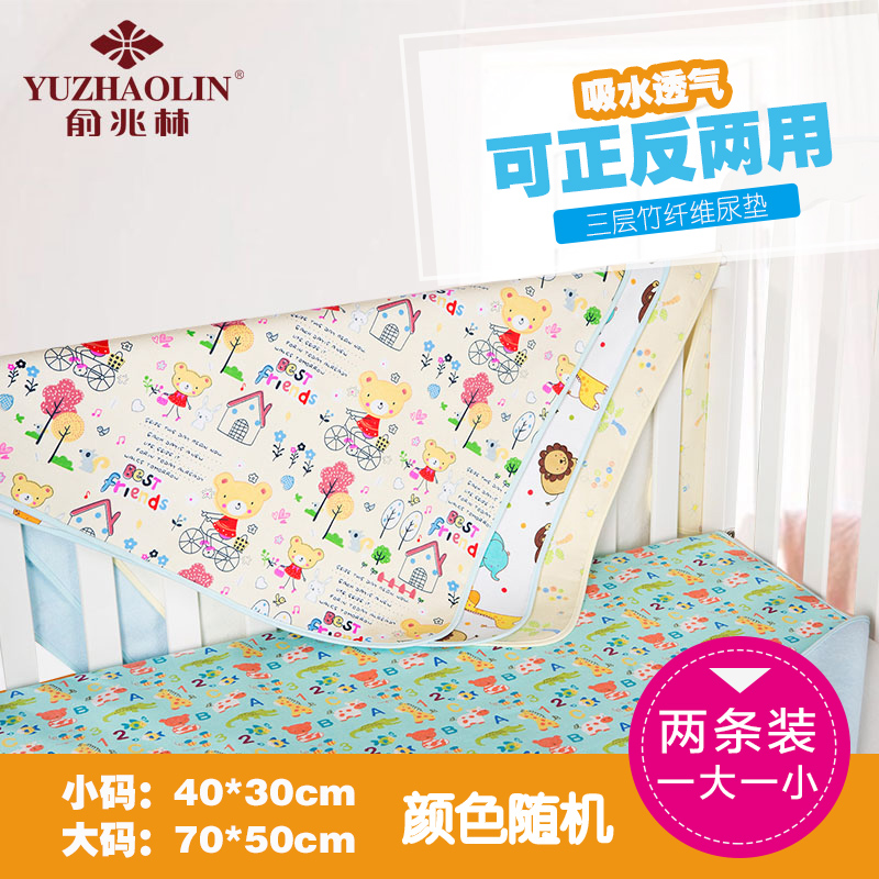 Yu zhaolin newborn supplies waterproof breathable cotton washable changing mat baby changing mat baby changing mat menstrual pad aunt mom