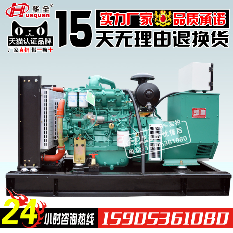Yuchai 60 KW kw diesel generator home four cylinder rushless cooled diesel generator set diesel engine