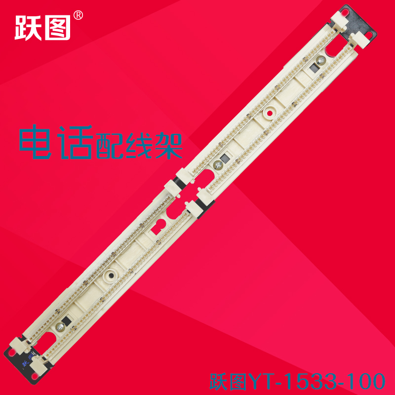 Yue figure 110 patch panels telephone patch panel 100 pairs of voice patch panel patch panel 1u rack
