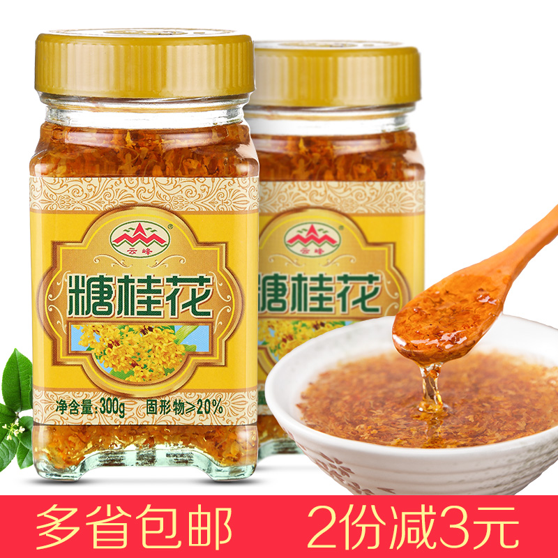 Yunfeng sugar osmanthus sauce 300g * 2 bottles of honey lotus spices dumpling pastry making 25 provinces shipping