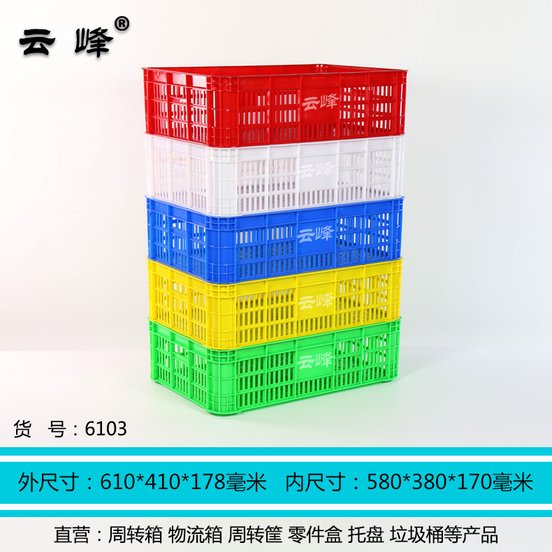 Yunfeng thick 580 finishing equipment poultry processing of fruits and vegetables storage basket turnover box plastic soap dish soap 6103