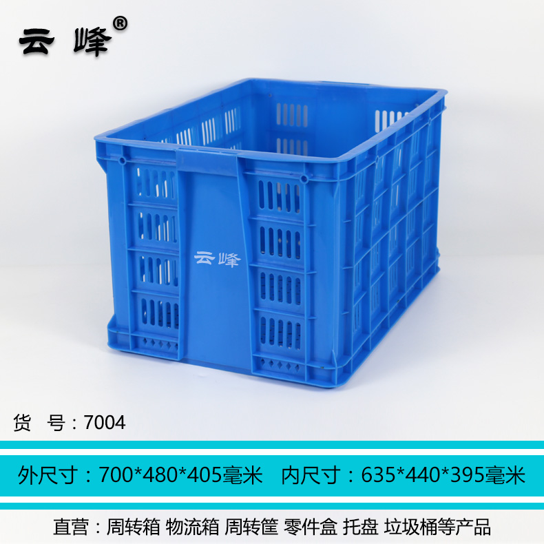 Yunfeng thick 700 thick plastic basket turnover outer dimensions of length 700 width 480 high 405 plastic storage basket basket 7004