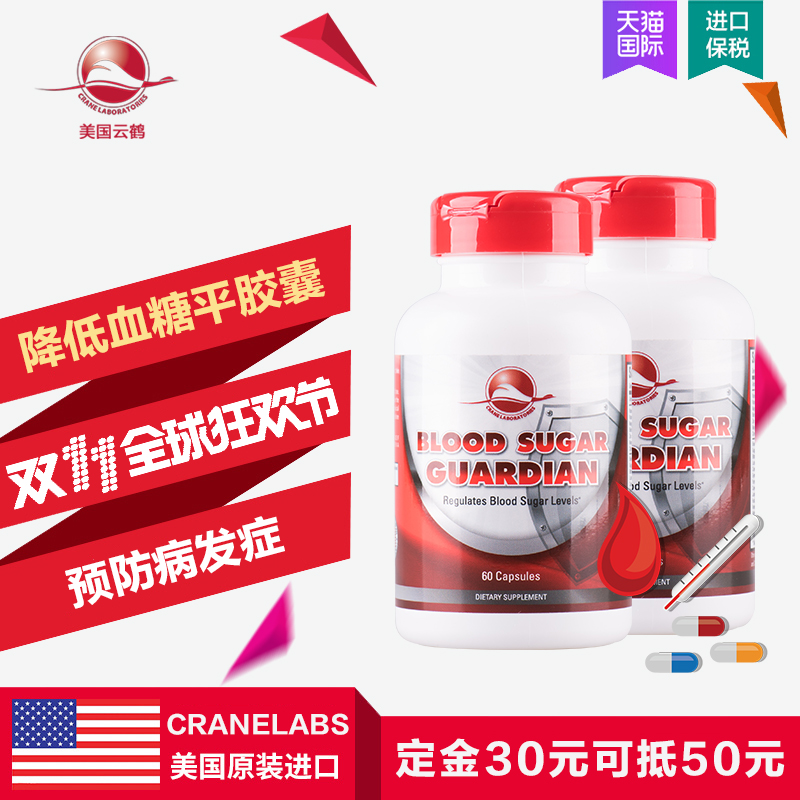 Yunhe blood sugar level gymnema extract 60 capsules 2 bottled natural balance blood sugar hypoglycemic insulin