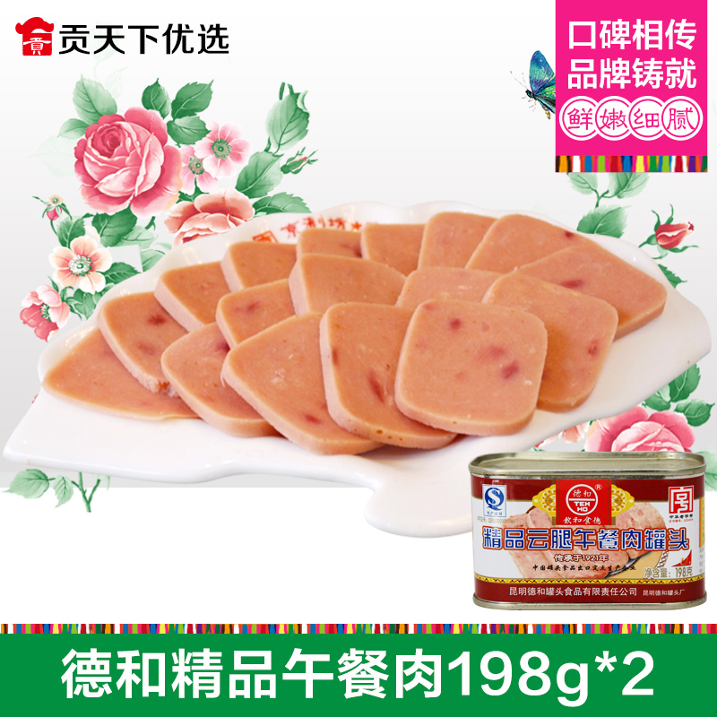 Yunnan specialty germany and ham luncheon meat ham instant canned 198g * 2 boxes spicy hot pot seasoning ingredients