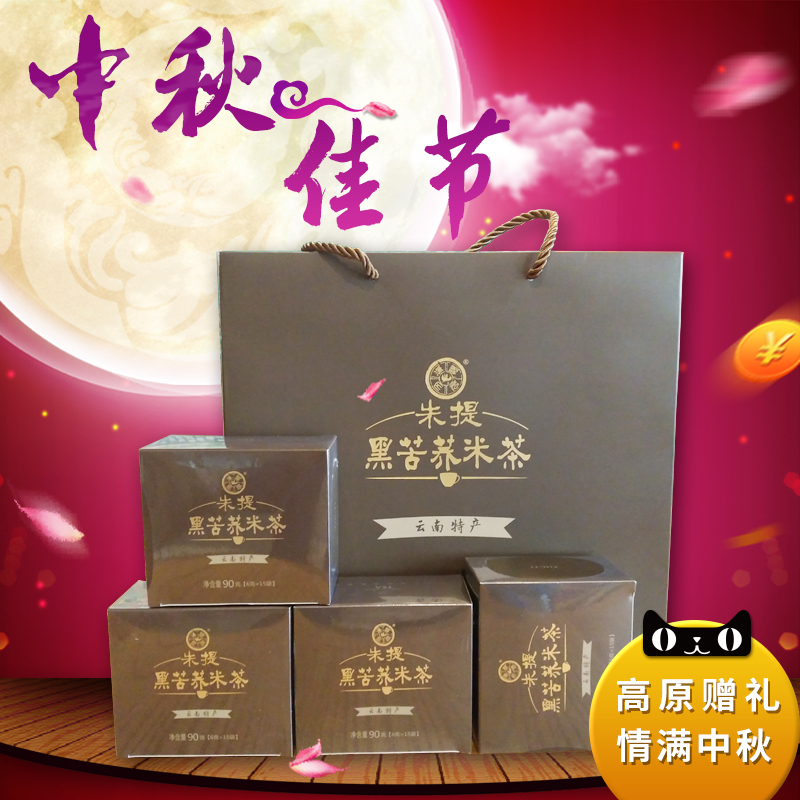 Yunnan zhuti dashanbao black buckwheat tea gift box 360 grams/box whole germ black bitter buckwheat tea bags post