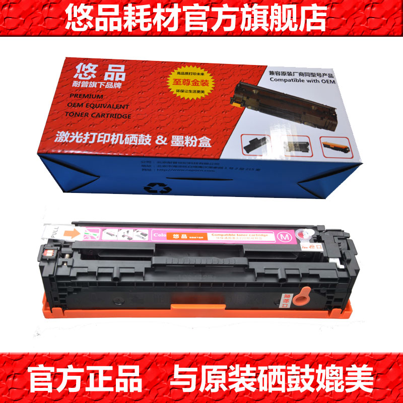 Yuu product ce323a/128a toner cartridges easy to add powder suitable for hp cartridges hp pro cm1415fn cp1525