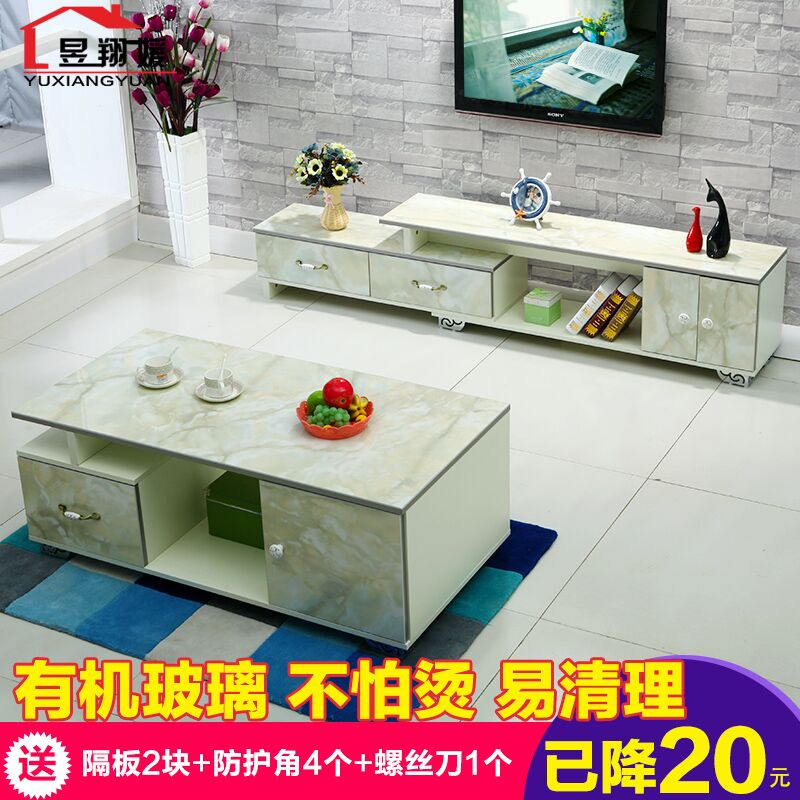 Yuxiang yuan glass coffee table tv cabinet combination suit modern minimalist living room small apartment retractable tv cabinet tv cabinet