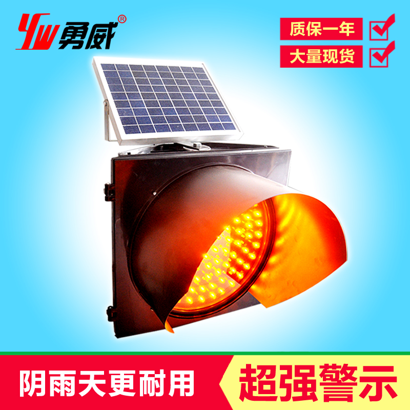 Yw 300mm led solar yellow flashing traffic road construction safety warning lights strobe lights manufacturers