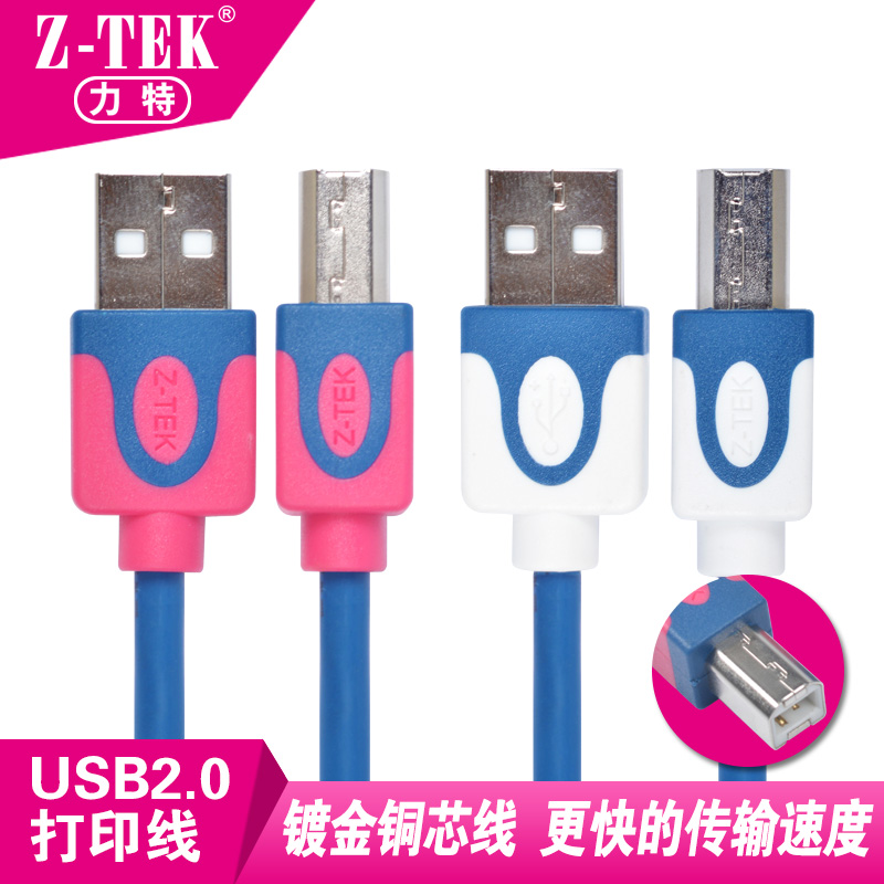 Z-tek special forces ZY143usb data cable 2.0 usb printer cable side port usb printer cable printer cable 1.5 m 3m5m