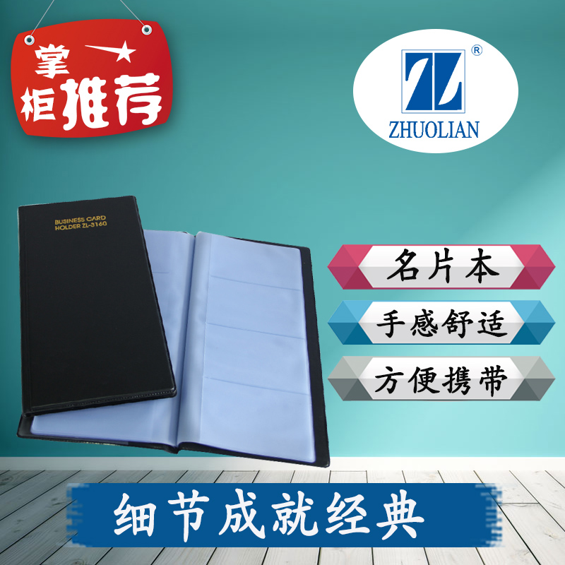 Zarlink ZL3160 card book business card book/folder carry a portable 160 hard leather leather