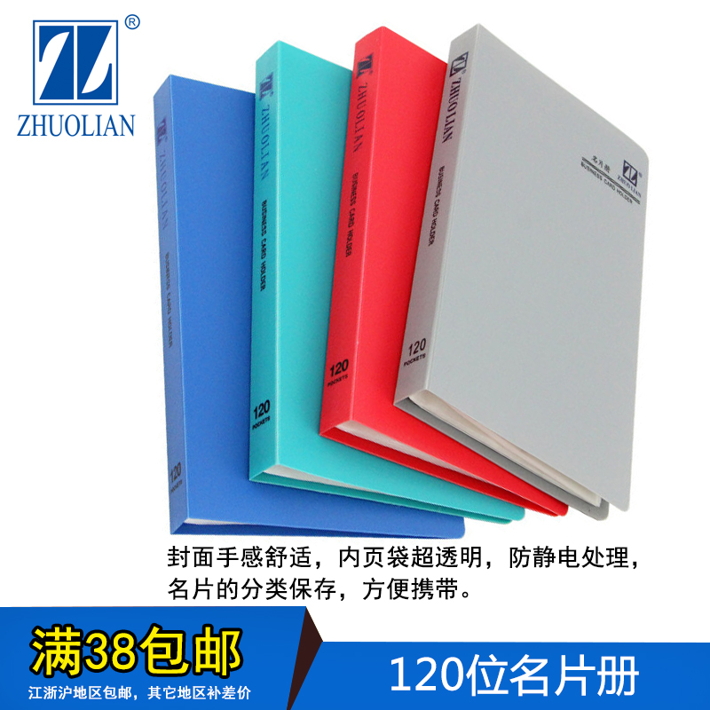 Zarlink ZL4120 business card of this capacity 120 color pp surface of the card book business card book business card holder