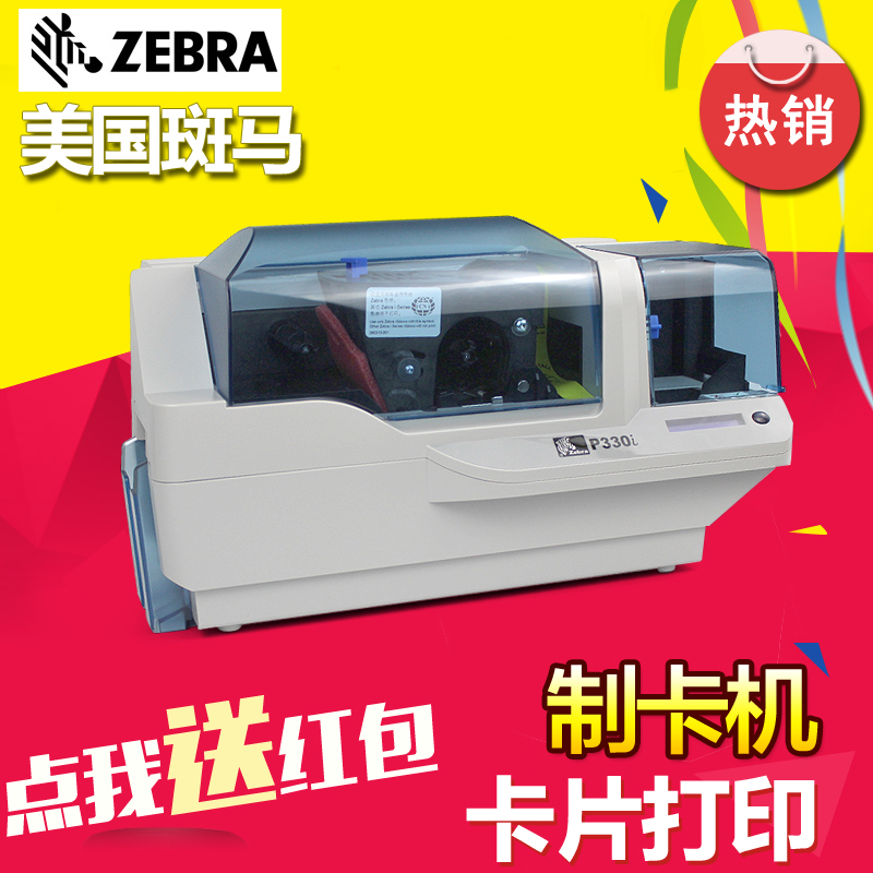 Zebra/zebra zebra p330i card printer color label printer barcode printer barcode printer