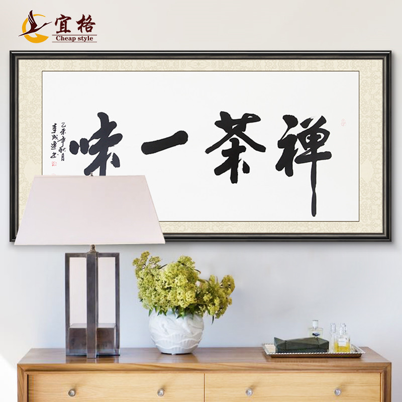 Zen tea blindly office decorative painting calligraphy paintings boss chinese calligraphy inspirational living room mural hanging plaque word