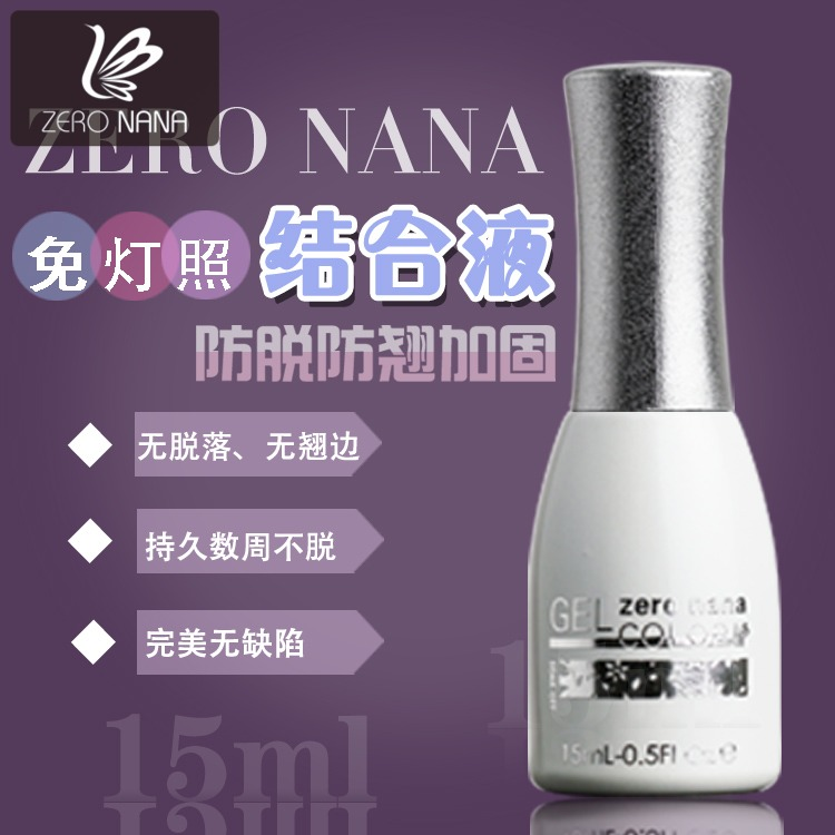 Zero nana nail polish plastic glue phototherapy plastic barbie removable adhesive glue off prevention snubby balanced liquid binder binder