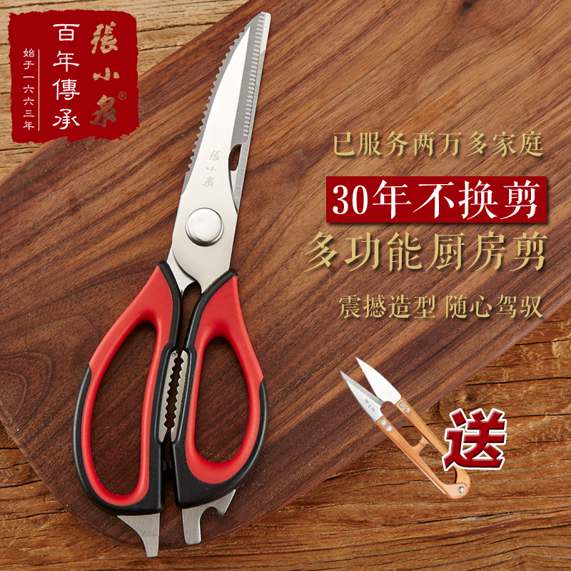 Zhang koizumi large multifunctional kitchen scissors stainless steel household kitchen scissors to kill the fish scales scraping scales sectional chicken bone demolition Strong