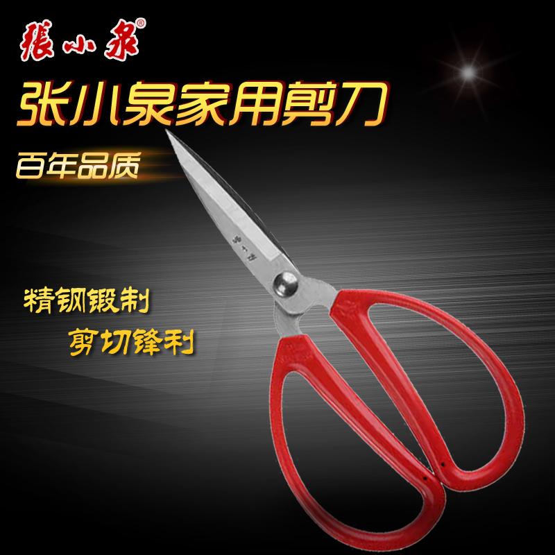 Zhang koizumi scissors household scissors office stationery scissors paper cutting knives stainless steel professional scissors tailor scissors cut small scissors shipping