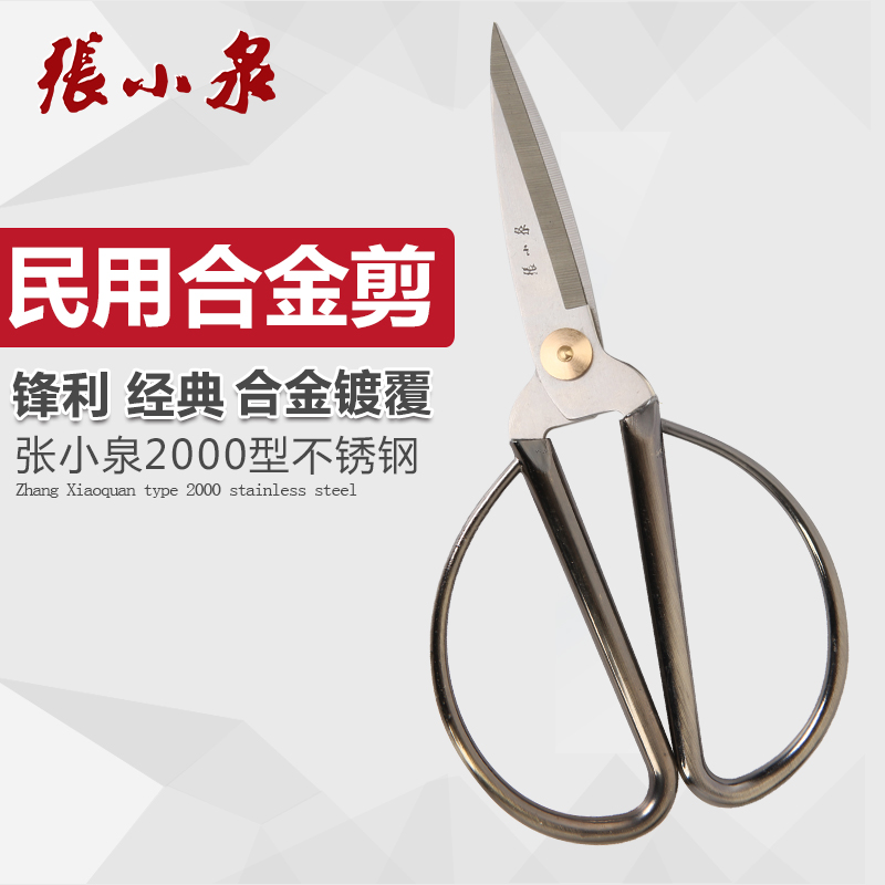 Zhangxiaoquan quality stainless steel alloy strong household scissors office multipurpose garment sewing scissors scissors cut the ribbon wedding