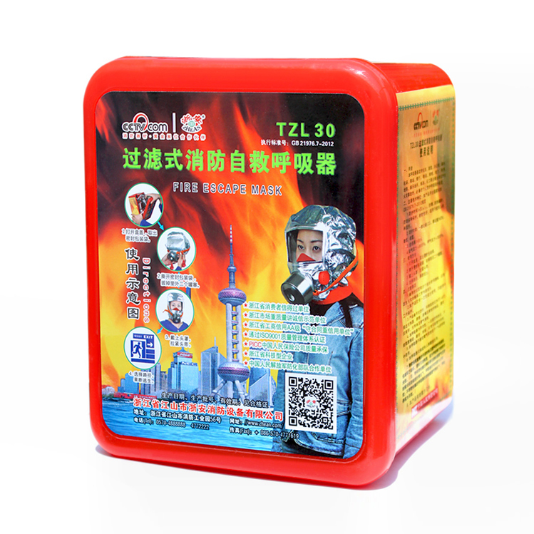 Zhejiang ann 3c fire smoke mask fire escape respirator mask protective mask home hotel self contained breathing apparatus