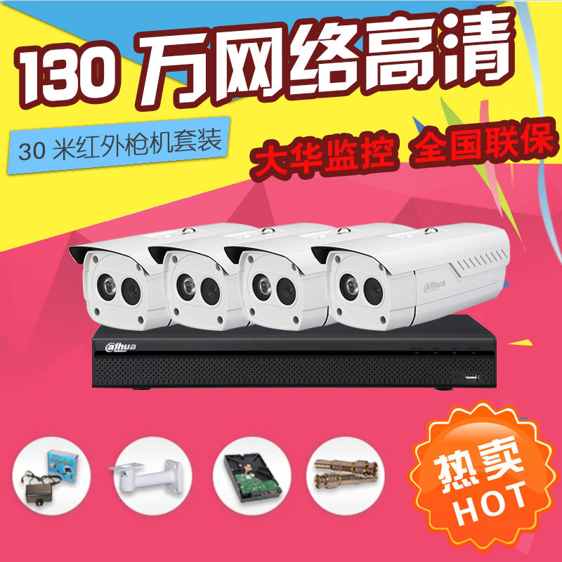 Zhejiang dahua multiplexer 50 ir 1.3 million network monitoring package combo combo 1-16 road package