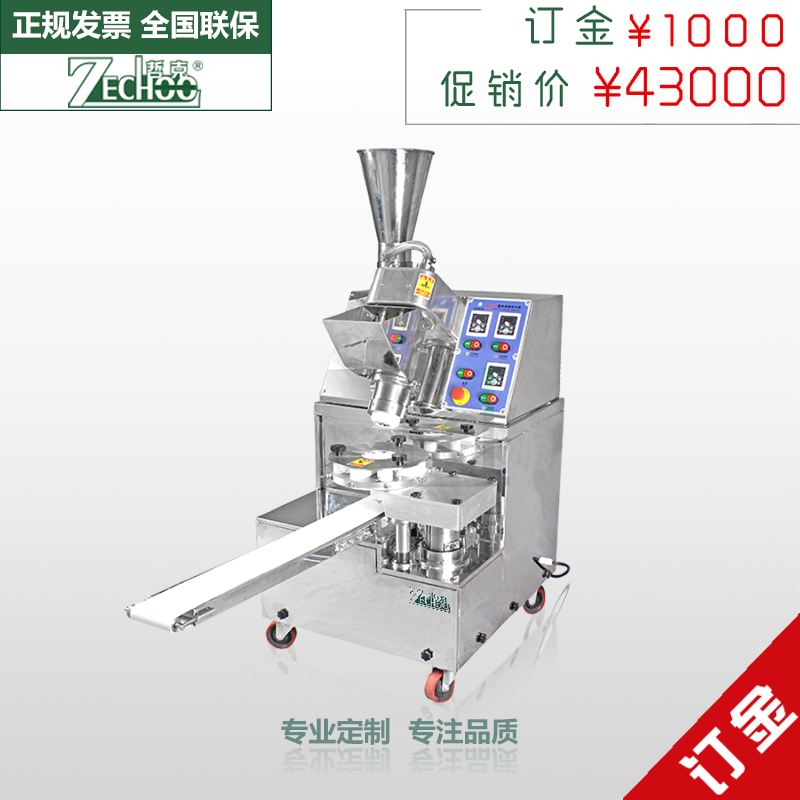 Zheke automatic buns machine small commercial bread machine multifunction computer control large yield summer promotion