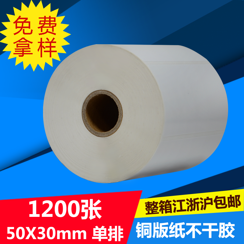 Zhen to 50*30 copperplate paper adhesive label bar code sticker paper sticker label paper label printing paper 1200 zhang