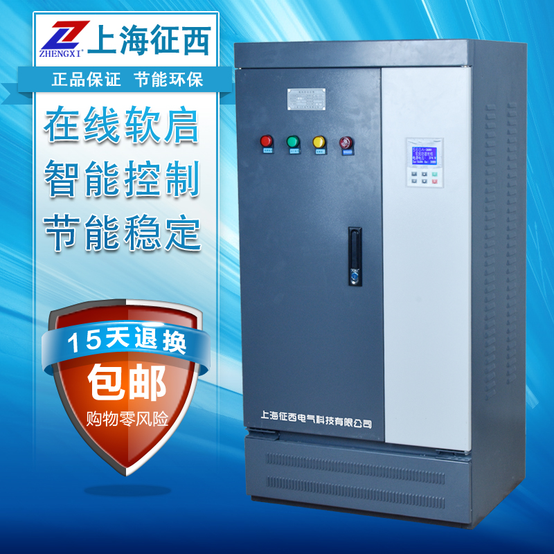 Zheng xi online intelligent soft start cabinet 320kw crusher soft starter 380 v fan motor pumps