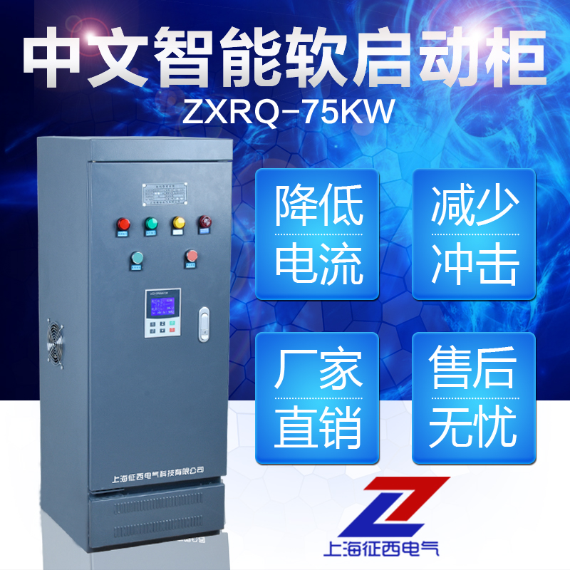 Zheng xi online intelligent soft start cabinet 75kw fan motor pumps is broken machine soft starter