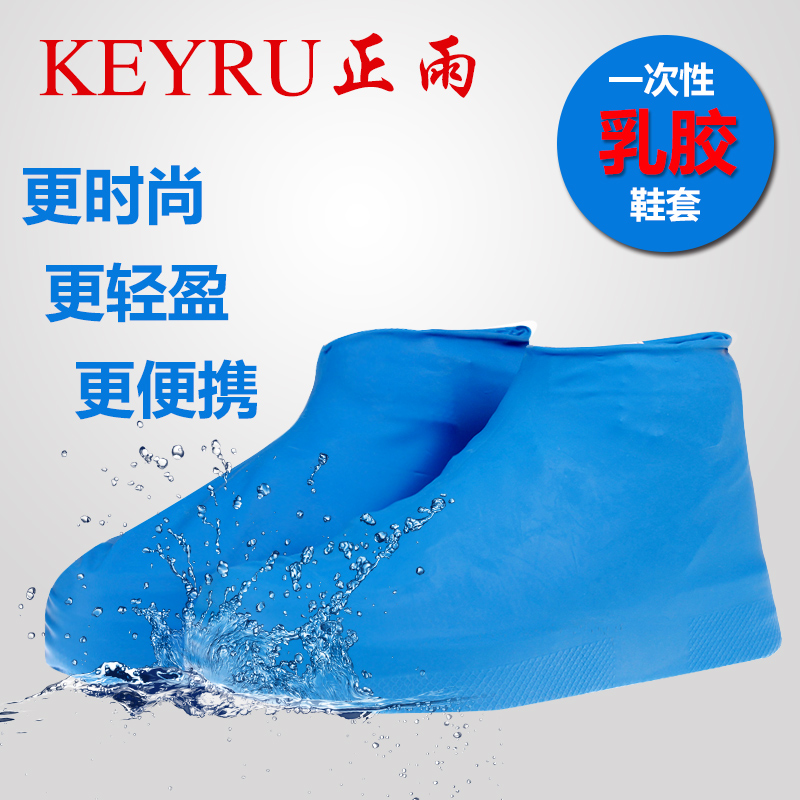 Zhengyu emulsoid outdoor rain waterproof shoe covers disposable shoe covers fashion high elastic shoe for men and women