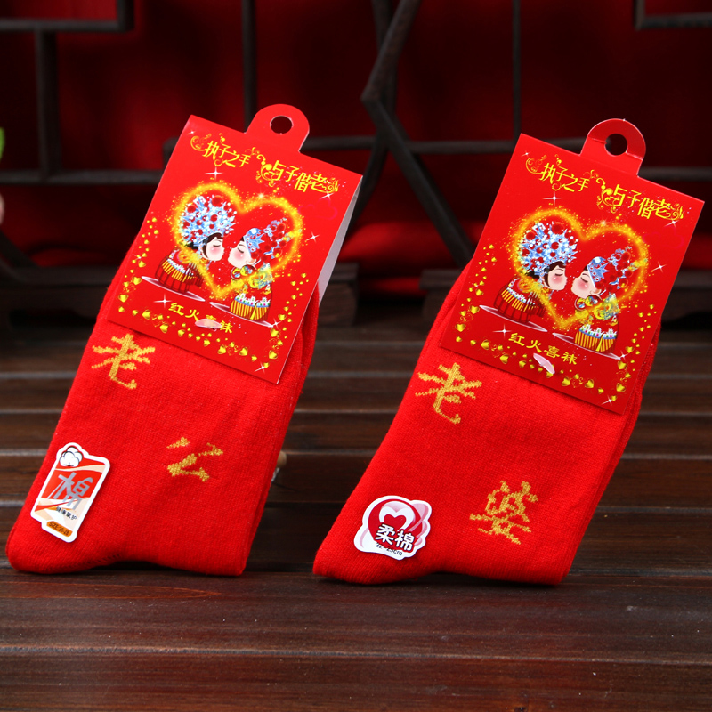 Zhixin jacuzzi hi word wedding supplies wedding couple socks natal red sox festive red socks socks