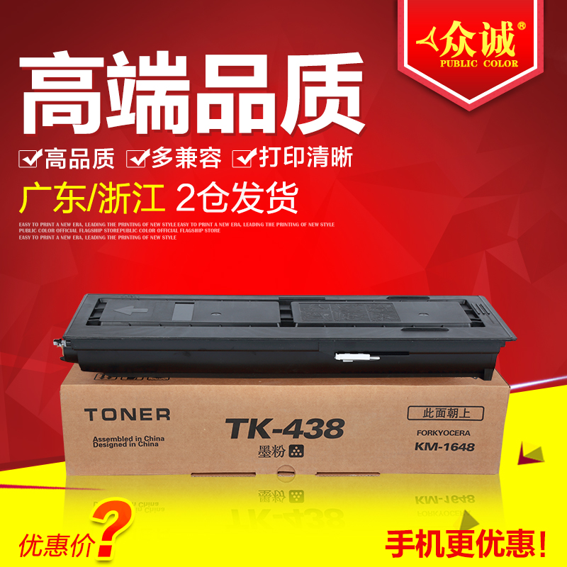 Zhongcheng applicable kyocera tk-438 toner cartridge kyocera km-1648 toner cartridge 1648 toner cartridge