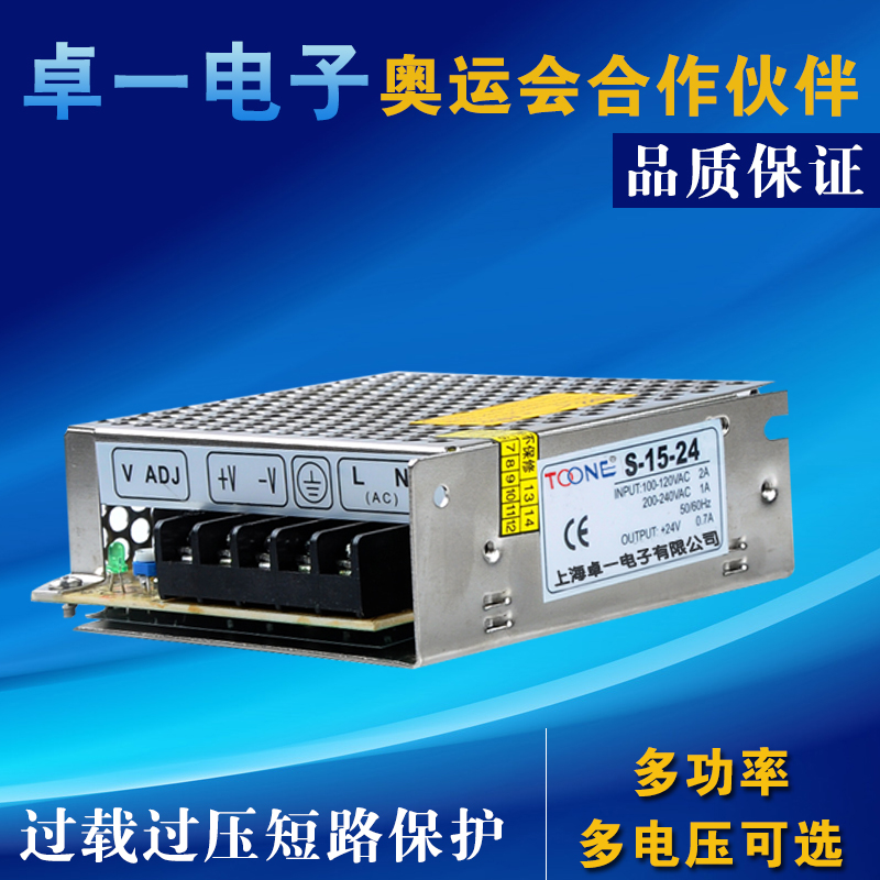 Zhuo a 15 w power supply switching power supply s-15-24 led monitor power supply 24 v turn dc24v transformer