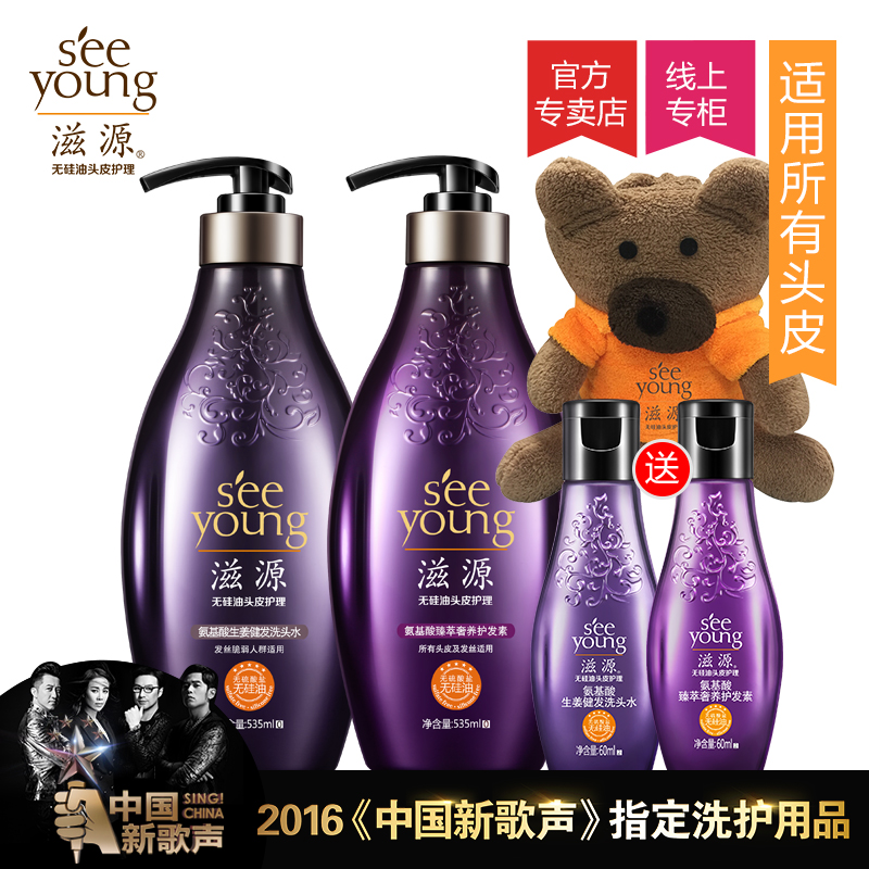 Zi source without silicone health care aminoacids ginger healthy hair shampoo conditioner set 535 ml * 2