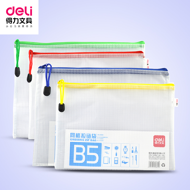 Zipper bag deli (deli) 5655 cheap pvc mesh zipper bag b5 paper bags edge bags
