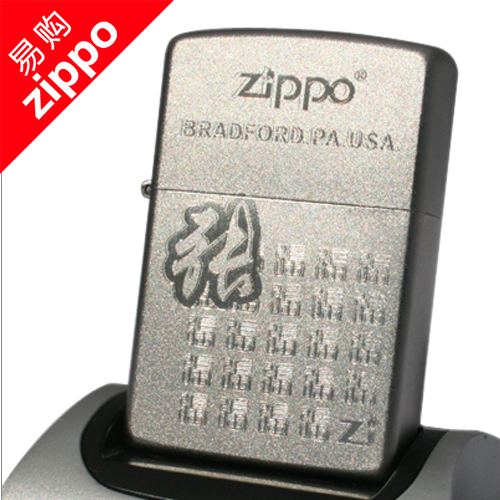Zippo windproof lighter zippo 205 frosted double engraved surnames-original kerosene windproof lighter personalized custom