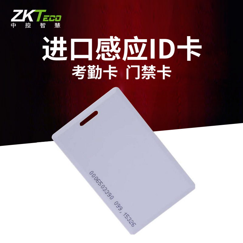 Zkteco supcon wisdom import induction id card attendance attendance card access control card proximity card
